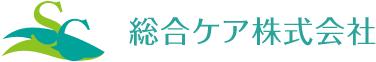 総合ケア株式会社